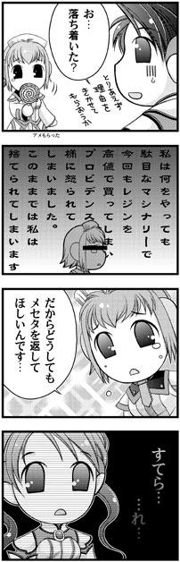 よりぬきパシリさん3(9/10)