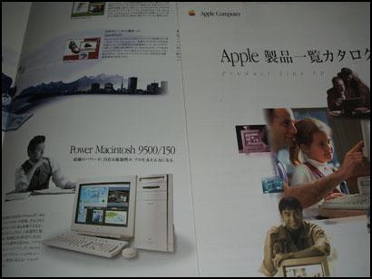 アップルコンピュータ