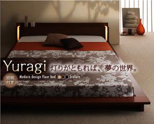 モダンライト付きフロアベッド 【Yuragi】ゆらぎ
