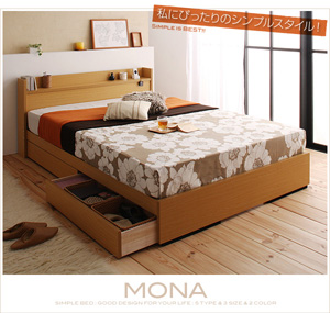 コンセント付き収納ベッド 【Mona】モナ[収納タイプ]