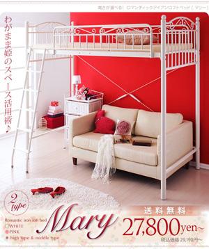 姫系ロフトベッド【Mary】マリー