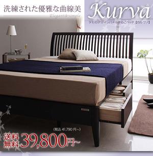 タモのデザインパネルすのこベッド <br /> 【Kurva】カルヴァ