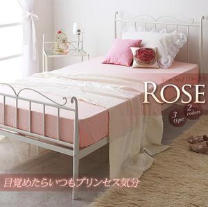 姫系アイアンベッド 【Rose】ローズ