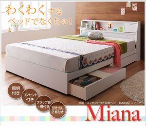 照明・コンセント付き収納ベッド 【Miana】ミアーナ
