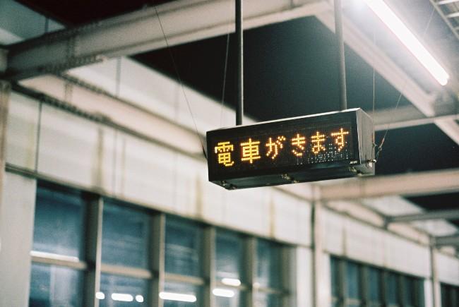 電車がきます。