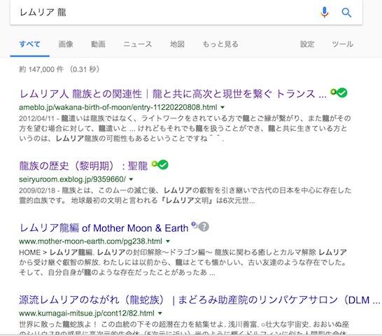 「レムリア 龍」での検索結果