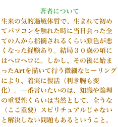 筆者説明文pc.jpg