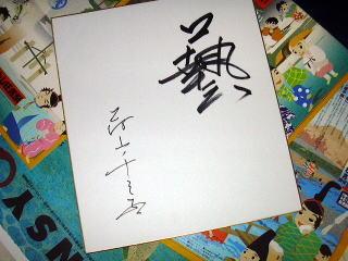 茂山千之丞師サイン