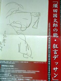 須田国太郎の能・狂言デッサン