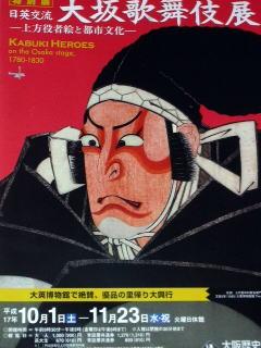 大坂歌舞伎展