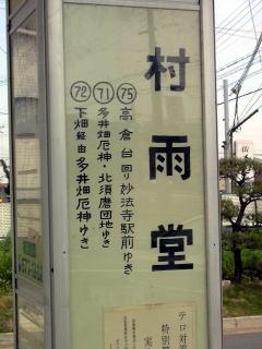 村雨堂バス停