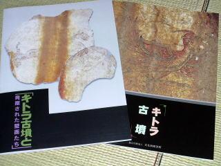 キトラ古墳と発掘された壁画たち