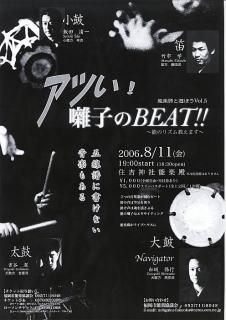 アツい!囃子のBEAT!!