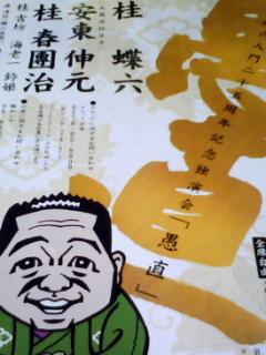 桂蝶六二十五周年記念独演会「愚直」