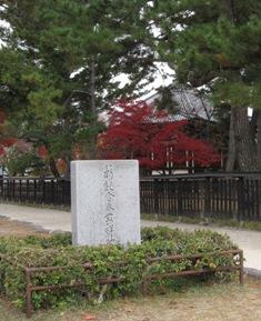 興福寺薪能発祥地の碑