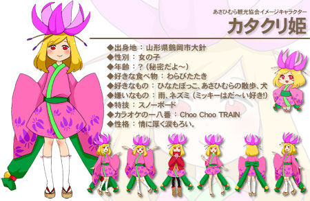 カタクリ姫