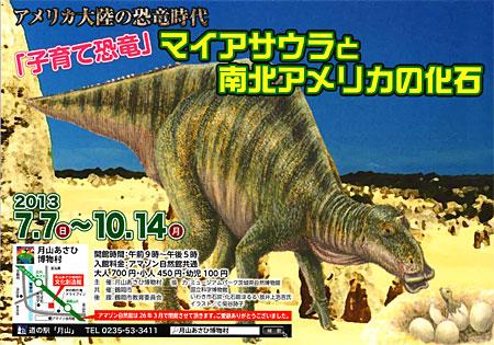 恐竜と化石展