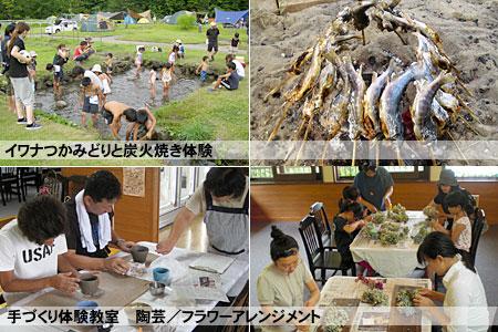 夏休み自然教室