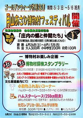博物村フェスティバル