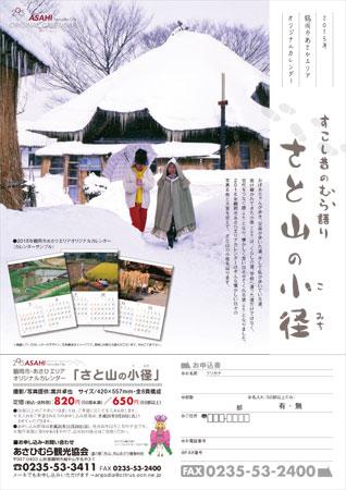 鶴岡市あさひエリアオリジナルカレンダー