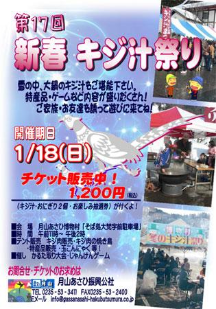 第17回 新春キジ汁祭り