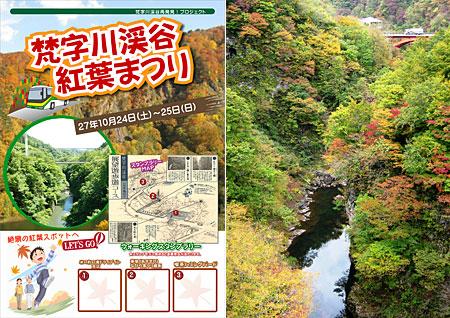 梵字川渓谷紅葉まつり