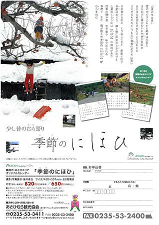 2016年版鶴岡市あさひエリアオリジナルカレンダー案内