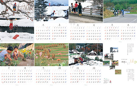 2016年版あさひエリアオリジナルカレンダー
