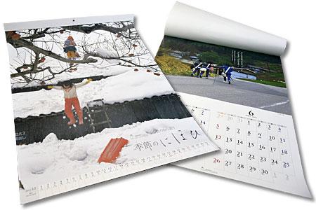 2016年版 あさひエリア オリジナルカレンダー