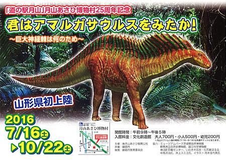 恐竜展2016
