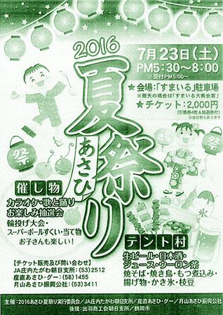 2016あさひ夏祭り