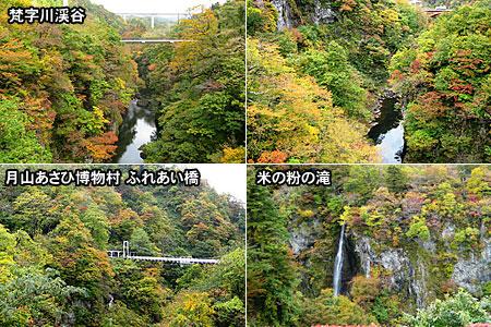 梵字川渓谷の紅葉