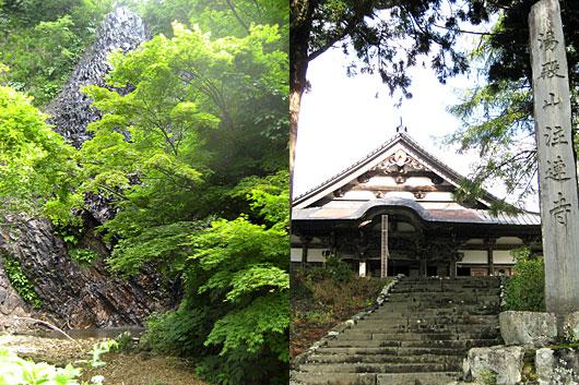 注連寺と大滝