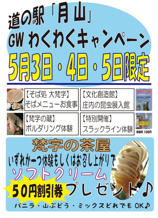 道の駅「月山」GWわくわくキャンペーン