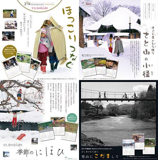 あさひエリアオリジナルカレンダー2014〜2017