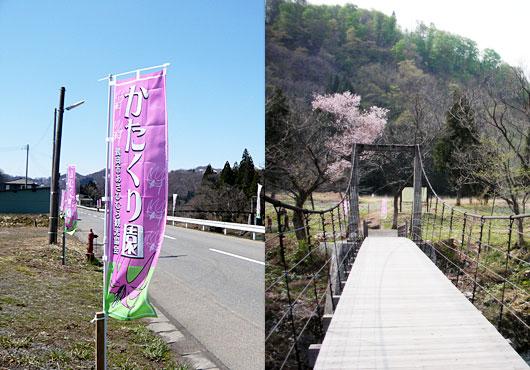 下田沢かたくり園
