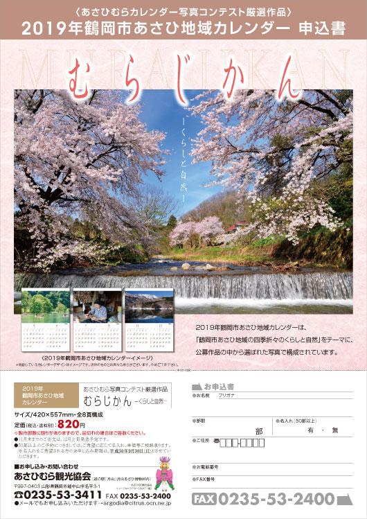 2019年版 あさひエリア オリジナルカレンダー申込書