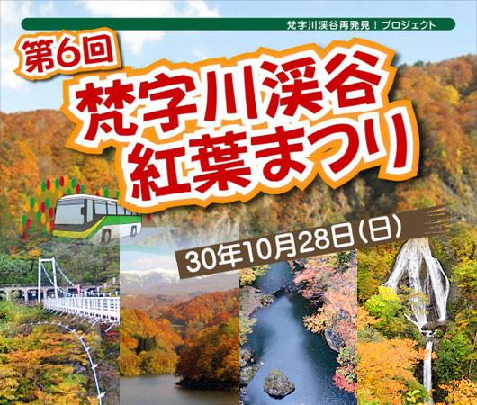 第6回 梵字川渓谷 紅葉まつり