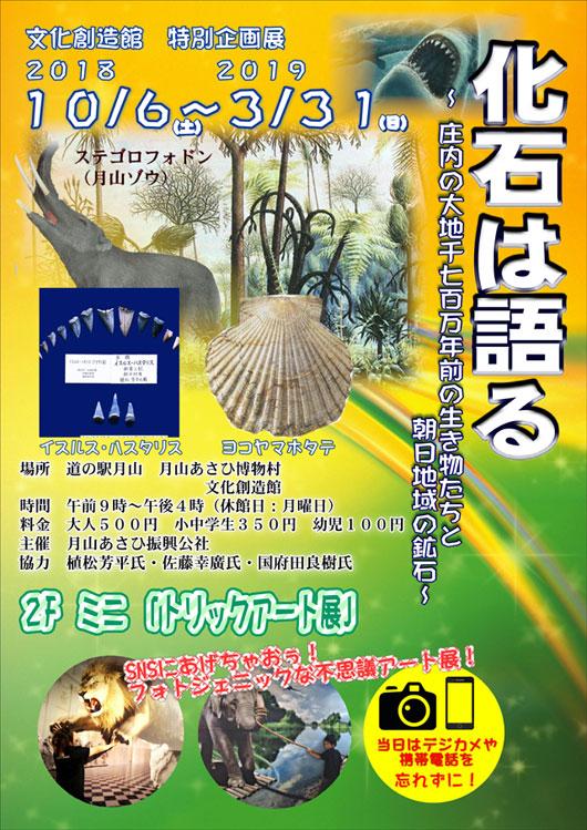 化石は語る 〜庄内の大地 千七百万年前の生き物たちと朝日地域の鉱石〜