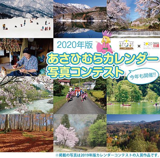2020版 あさひむらカレンダー写真コンテスト