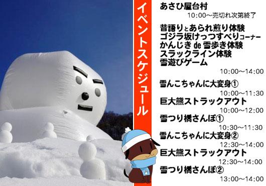 月山あさひ雪まつり