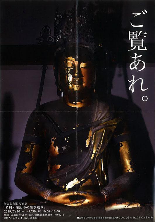 海老名和雄写真展「名刹・注連寺の生き残り」