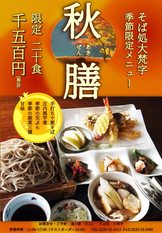 そば処 大梵字 季節限定メニュー「秋膳」