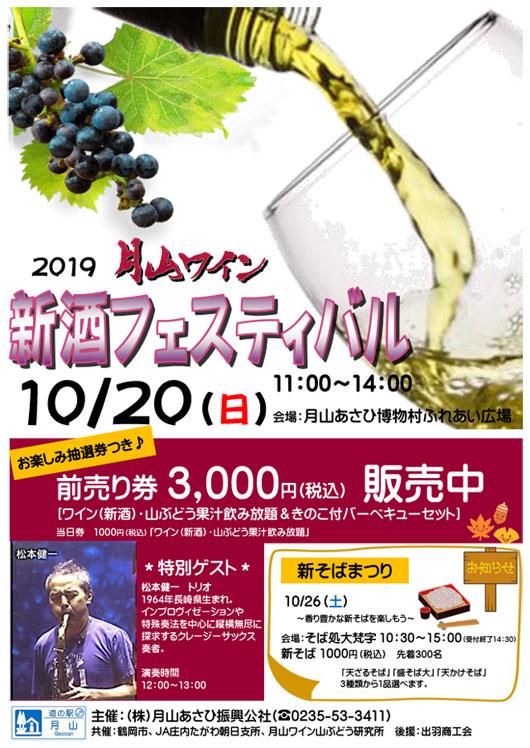 月山ワイン新酒フェスティバル 2019