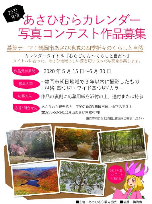 2021年版 あさひむらカレンダー写真コンテスト作品募集