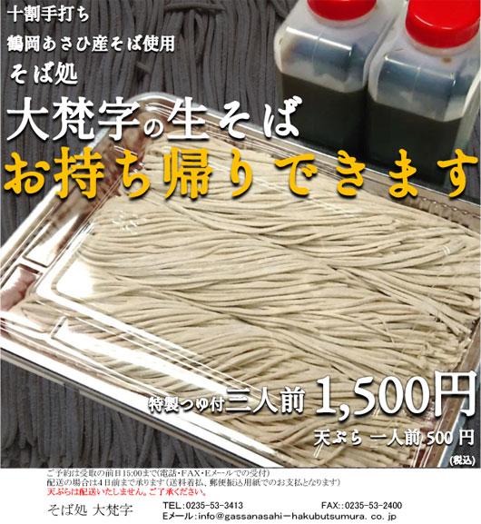 大梵字テイクアウト