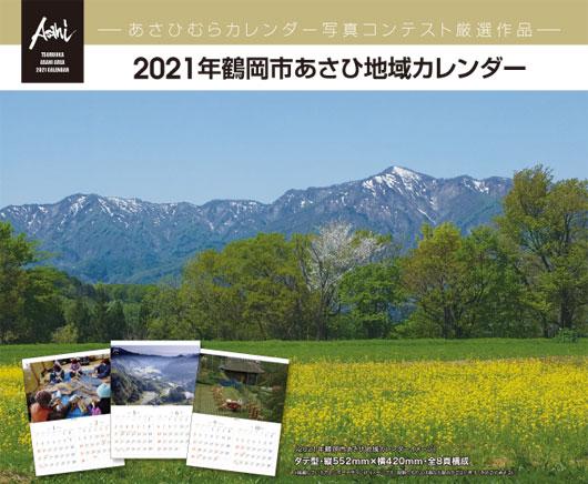 2021年版あさひむら地域カレンダー