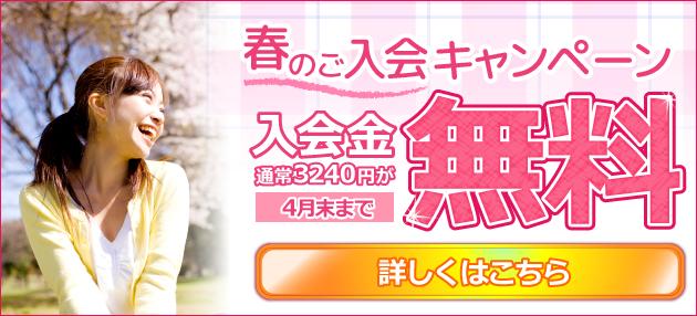 春の入会金0円キャンペーン