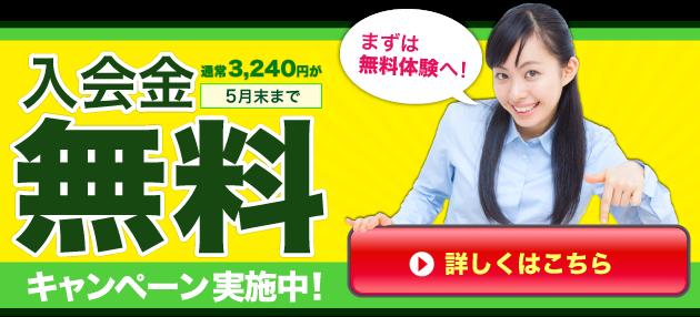 5月入会金無料キャンペーン01