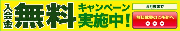 5月入会金無料キャンペーン02
